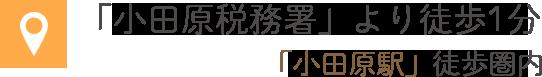 「小田原税務署」より徒歩1分