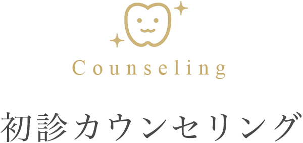 Counseling 初診カウンセリング